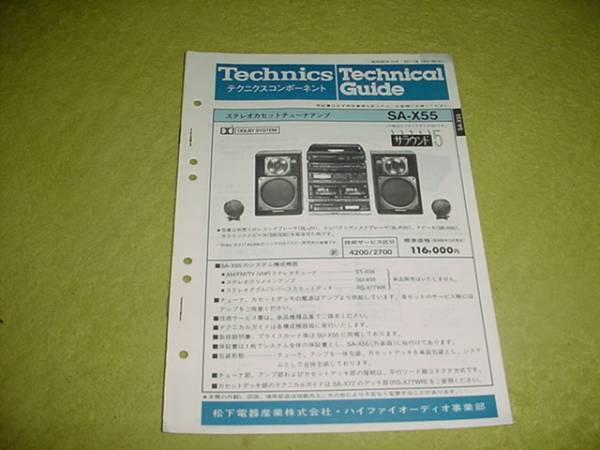 prompt decision! Showa era 60 year 10 month Technics SA-X55. Technica ru guide