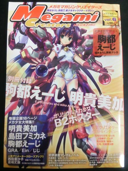 Megami MAGAZINE メガミマガジン・クリエイターズ2006年9月号_画像1