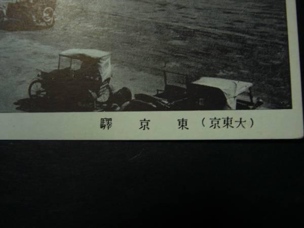 ★絵はがき・絵葉書★9025 大東京 東京駅 電車 自動車_画像2