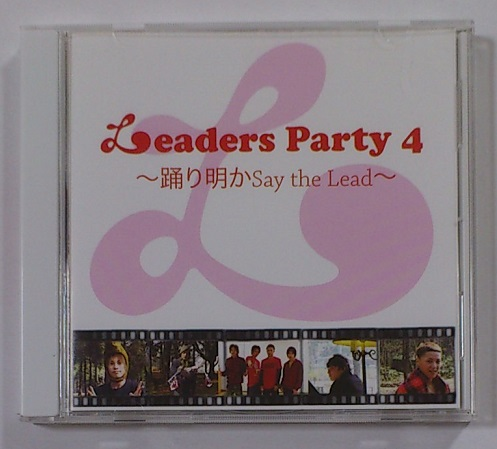 Lead 限定DVD Leaders Party 4 ~踊り明かSay the Lead~