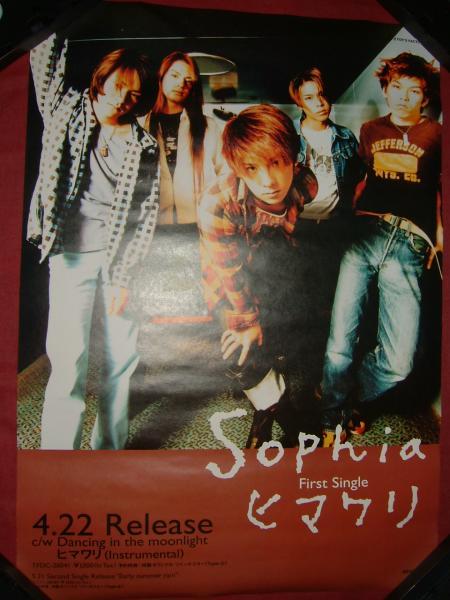 ポスターHA SOPHIAソフィア/ヒマワリ・Place~ 計2枚 筒代不要!