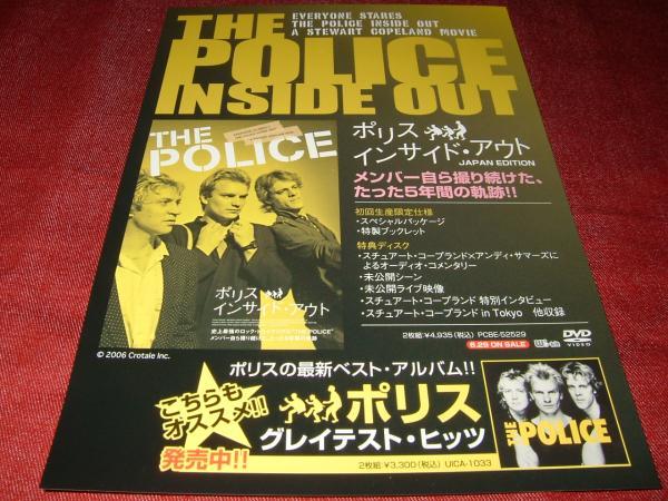【ミニポスター】 THE POLICEポリス/インサイドアウト 非売品!