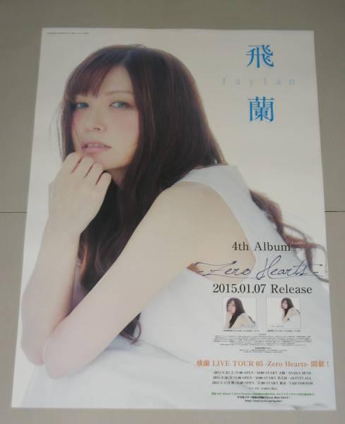 DP11 ポスター 飛蘭 -Zero Hearts-