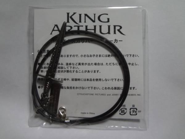 KING ARTHUR 非売品 エクスカリバー チョーカー 刀剣外国人忍者