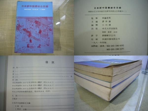 『中国近代史論著目録』『中国近代史論文索引』『中国労働問題・労働運動史文献目録』『日本訳・中国書綜合目録』・上海人民出版社など_画像3