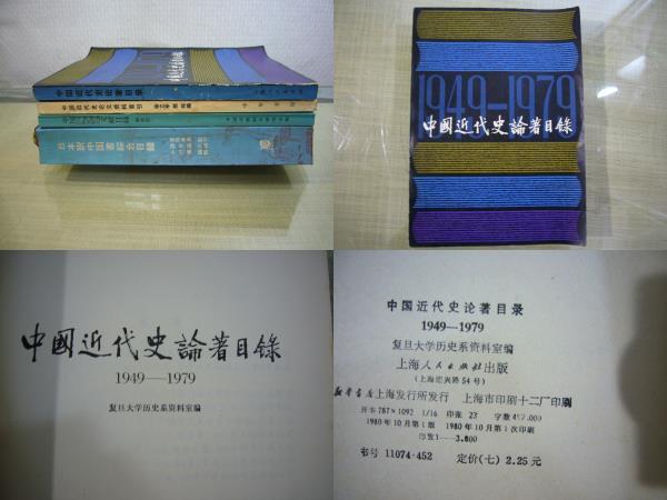 『中国近代史論著目録』『中国近代史論文索引』『中国労働問題・労働運動史文献目録』『日本訳・中国書綜合目録』・上海人民出版社など_画像1