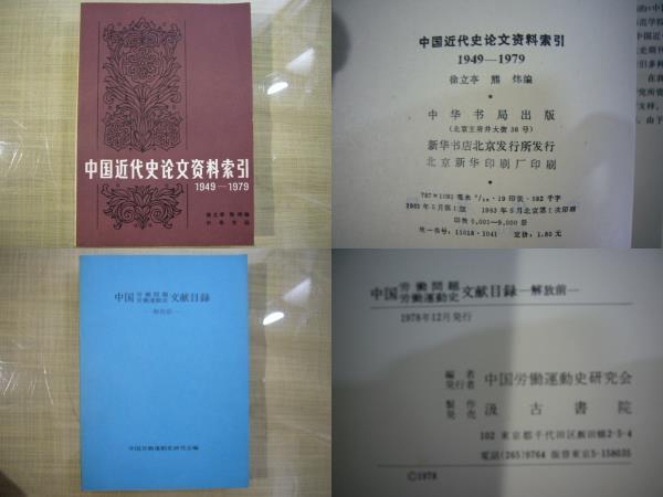 『中国近代史論著目録』『中国近代史論文索引』『中国労働問題・労働運動史文献目録』『日本訳・中国書綜合目録』・上海人民出版社など_画像2