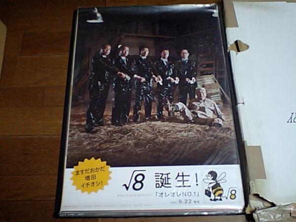 「ルートエイト/オレオレNO.1」ポスター非売品