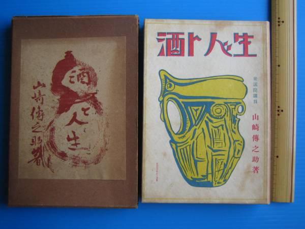 古書、「酒と人生」 霞舟、山崎傳之助著 昭和6年 初版本