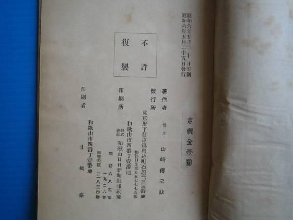 古書、「酒と人生」 霞舟、山崎傳之助著 昭和6年 初版本_画像3