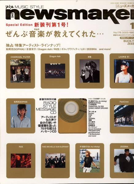 雑誌newsmaker 2003/11月号♪松岡充/氷室京介/Dragon Ash/RIZE♪