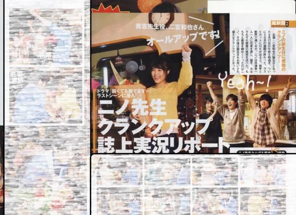 p3◆TVガイド 2014.7.4号 嵐 二宮和也 ドラマ 弱くても勝てます クランクアップ