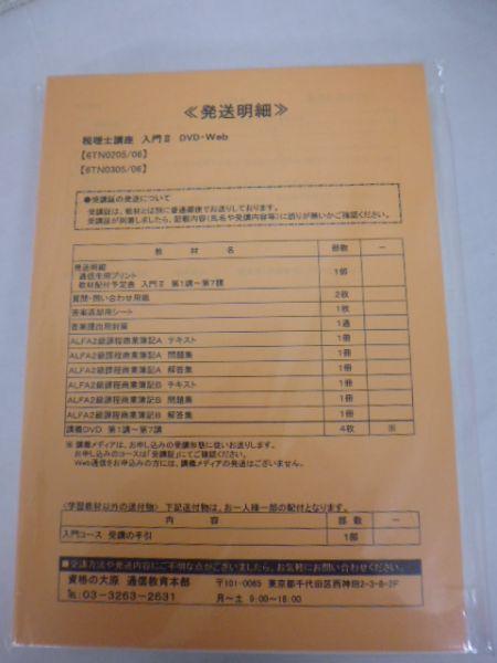 ★新品★大原 税理士講座 簿記2級過程 ALFA テキストセット★№2_画像1