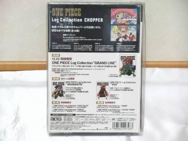 【avex/エイベックス】ワンピース ログコレクション ONE PIECE Log Collection 「CHOPPER」★初回版・封入特典付★DVD★新品・未開封★_画像2