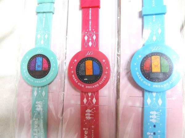 一番くじラブライブ!Kyun-Kyun K賞腕時計 全3種_画像3