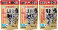 送料無料■しじみ牡蠣ウコンの入った肝臓エキス■120粒入(60日分)×3個セット■オリヒロ