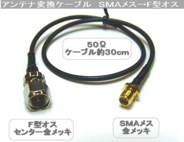 アンテナ変換ケーブル SMAメス→F型オス _画像1