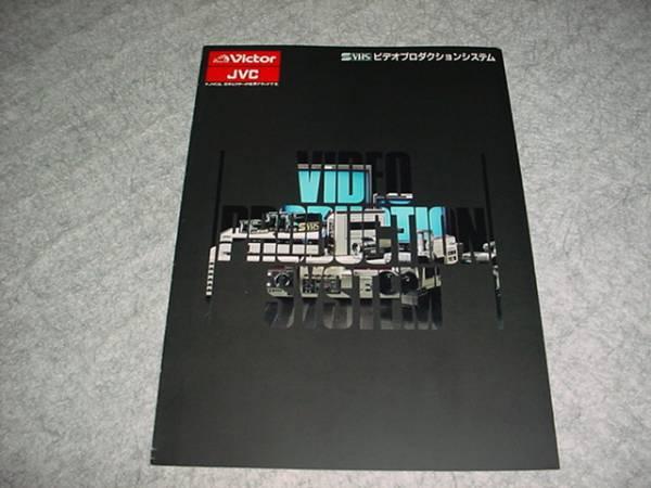 即決!1988年6月 ビクター ビデオプロダクション機器カタログ