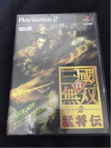 三国無双2 猛将伝 PS2 ゲームソフト 三国志シリーズ 送料込み 送料無料