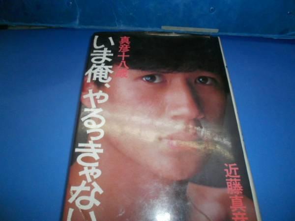 真彦十八歳いまおれ、やるっきゃない近藤真彦 集英社送料164円 コンサートグッズの画像