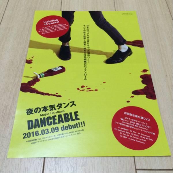 夜の本気ダンス cd 発売 告知 チラシ 2016 danceable ツアー