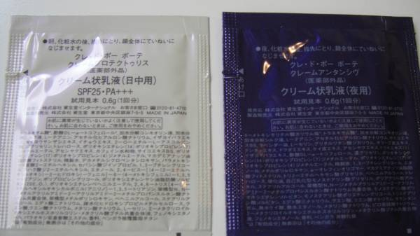 ■クレ・ド・ポー ボーテ■ 化粧水 乳液 (クリーム状) サンプル_画像3