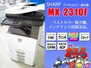 カウンタ少なめトナー多め!!【MX-2310F】SHARPカラー複合機極上中古整備済MX-23トナー付シャープコピー機FAXファックスプリンタースキャナ