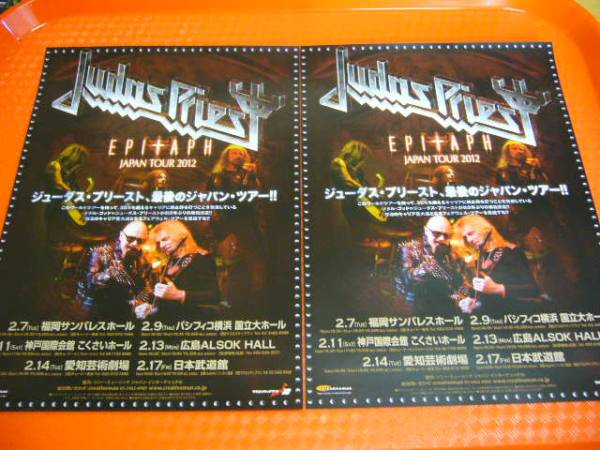 JudasPriestジューダスプリースト2012年来日公演チラシ2枚☆即決