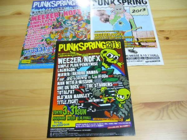 PUNKSPRING 2013 チラシ3種 パンクスプリング NOFX☆即決