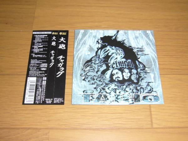 帯付 廃盤 大砲 / CHUGALUG チャガラグ 1999年盤 全12曲 ハウリングブル所属のハードコア・バンド1st
