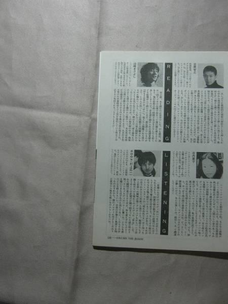 '96【ニューアルバム製作中】 古内東子 ♯