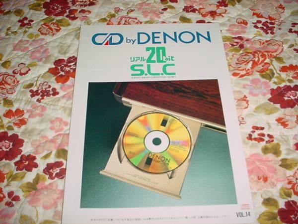 即決!1990年2月 DENON CDプレーヤーカタログ_画像1