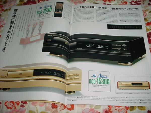 即決!1990年2月 DENON CDプレーヤーカタログ_画像3