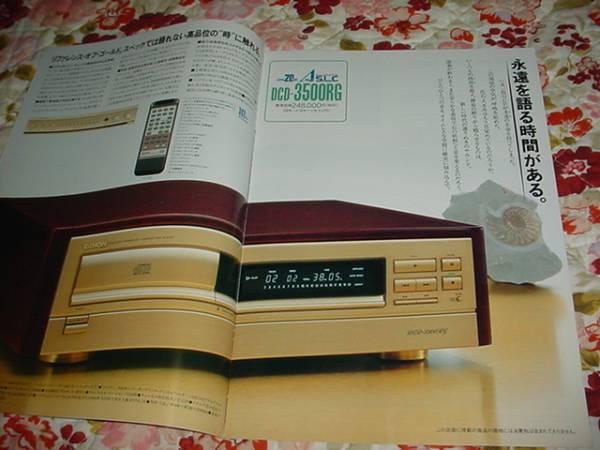 即決!1990年2月 DENON CDプレーヤーカタログ_画像2