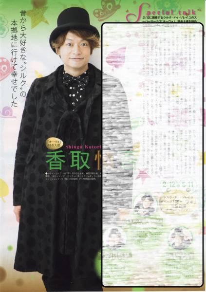 ◇TV LIFE 2014.2.1-14号 切抜き SMAP 香取慎吾 瑛太 尾野真千子 真木よう子 綾野剛