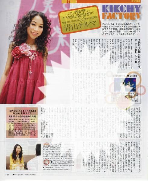 ◇TV LIFE 2008.4.25号 切り抜き 青山テルマ