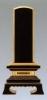 牌位 - 【佛壇屋】塗位牌 春日3.0寸 1名分文字彫込 送料無料