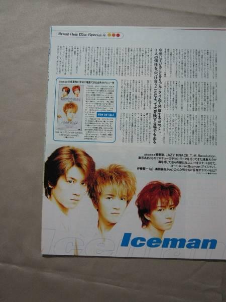'96【目指すサウンドは? Iceman 】 浅倉大介 ♯