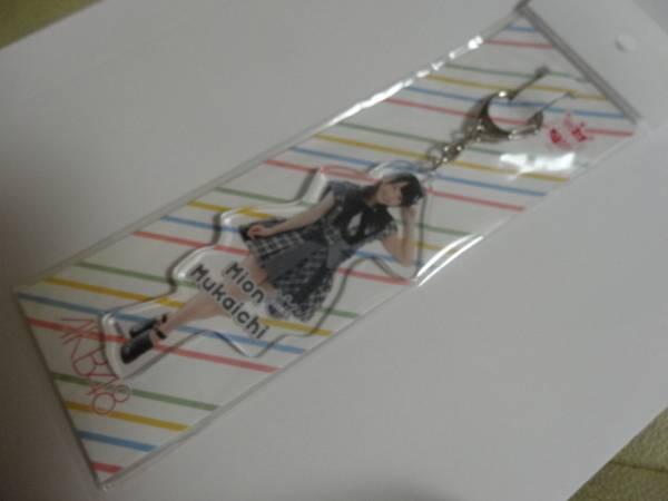 AKB48カフェ&ショップ アクリルキーホルダー1606向井地美音 ライブ・総選挙グッズの画像