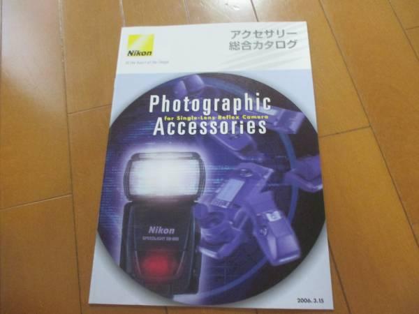 B10085カタログ◆ニコン*総合アクセサリー2006.3発行31P