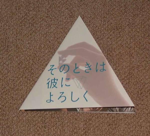「そのときは彼によろしく」プレス:長澤まさみ/山田孝之 グッズの画像