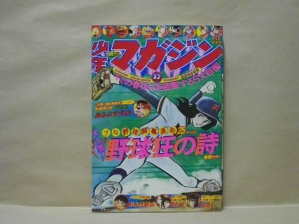 Z2/週刊少年マガジン 1976年17号 山上たつひこ/永井豪/梶原一騎_画像1