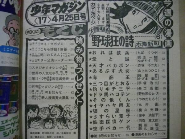 Z2/週刊少年マガジン 1976年17号 山上たつひこ/永井豪/梶原一騎_画像2