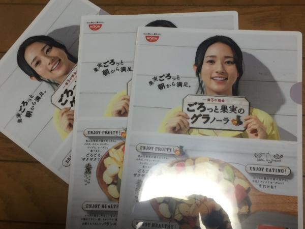 非売品 木村文乃 クリアファイル 3枚セット 日清 グッズの画像