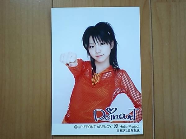 2004/7/12【田中れいな】ハロショ京都店3周年記念サイン入生写真