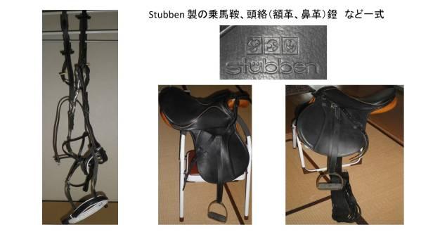 Stubbenの乗馬鞍・頭絡・鐙 (3,4鞍だけの使用です)_画像1