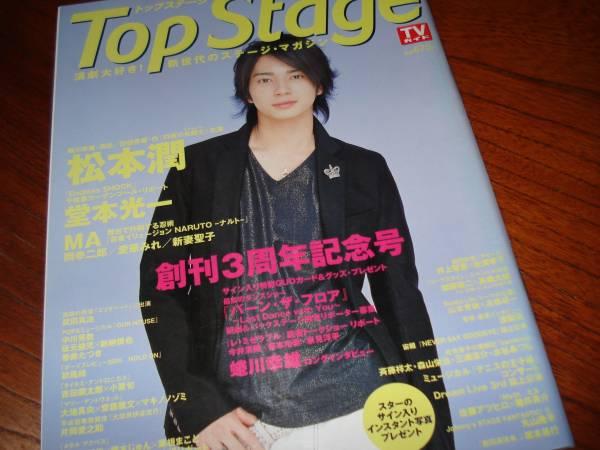 ★嵐:松本潤★2006★TOPSTage★演劇白夜の女騎士★