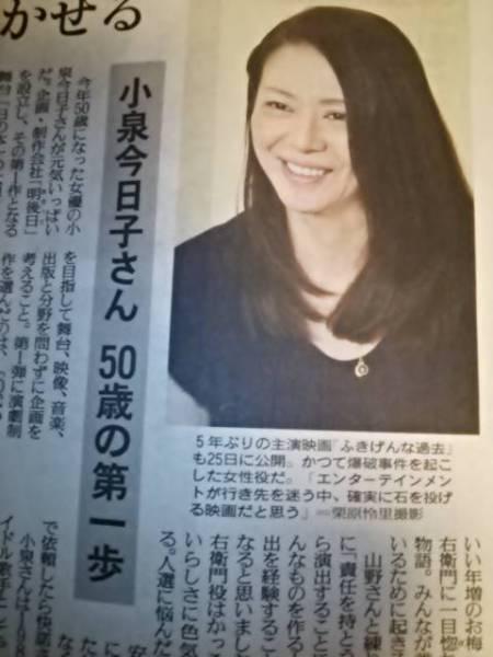 ◆小泉今日子 50歳の第一歩 新聞記事◆