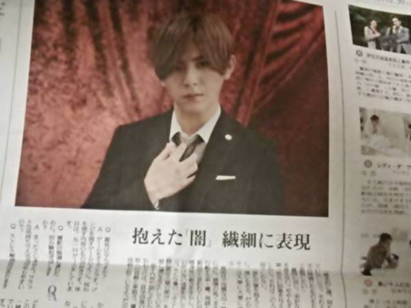◆山田涼介 新聞カラー全面記事◆