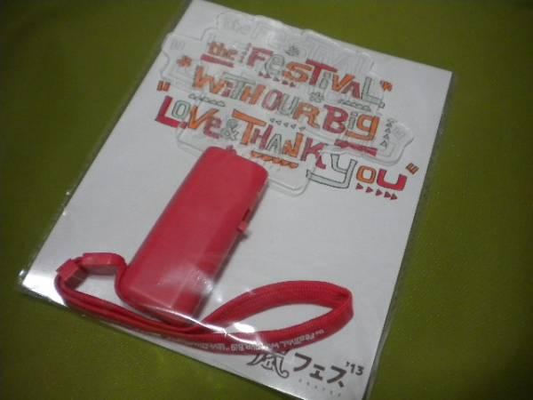 即決★アラフェス'13 オリジナルペンライト 嵐 購入済★
